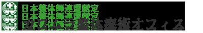 カワムラ整体療術オフィスロゴ